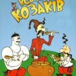 1-козаки